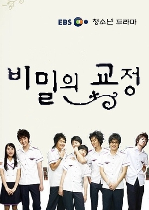 image of drama Secret Campus (2006) [KDRAMA]